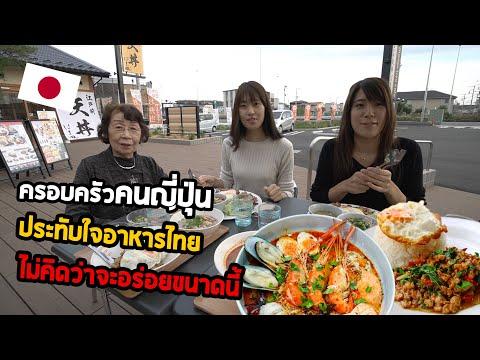 ครอบครัวญี่ปุ่นประทับใจอาหารไทยร้านนี้มาก ร้านนี้เป็นร้านอาหารไทยที่ดังที่สุดในญี่ปุ่น!!