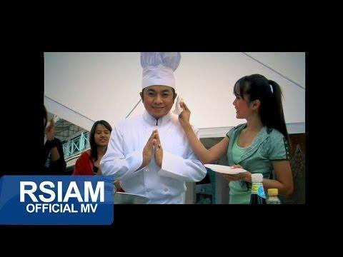 พ่อครัว แม่ครัว : โปงลางสะออน อาร์ สยาม [Official MV]