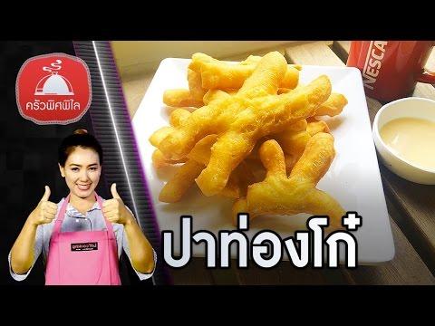 สอนทำอาหารไทย ปาท่องโก๋ สูตรทำขายได้  สูตรกรอบนอกนุ่มใน และไม่อมน้ำมัน ทำอาหารง่ายๆ   ครัวพิศพิไล